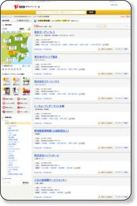 エンターテイメント 東京都 文京区 - OCNタウンページ