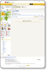 趣味・スポーツ 兵庫県 神戸市中央区 東町 - OCNタウンページ