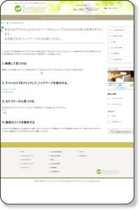 カウンセリング|渋谷|東京|サナティオ(