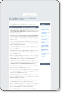 東日本電信電話株式会社(NTT東日本)について
