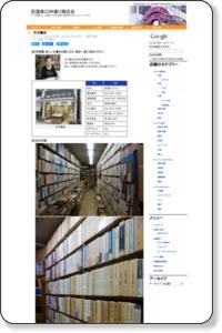 竹中書店 | 荻窪南口仲通り商店会