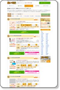 東京都の子供服・ベビー用品のリサイクルショップの検索 - おいくら
