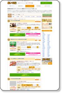 文京区の古着屋(レディース)の検索 - おいくら