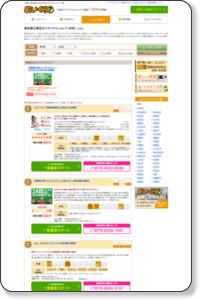 江東区のリサイクルショップ・質屋の検索 - おいくら