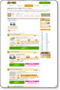 大田区の子供服・ベビー用品のリサイクルショップの検索 - おいくら