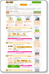 大田区の出張買取可のリサイクルショップ・質屋検索 - おいくら