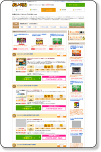 世田谷区の出張買取可のリサイクルショップ・質屋検索 - おいくら