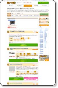 大阪市港区の子供服・ベビー用品のリサイクルショップの検索 - おいくら