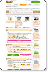 港区赤坂1の古着屋(レディース)の検索 - おいくら