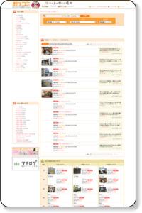 グルメ/居酒屋・バー|岡山市北区 - おかコミ 〜岡山のクチコミサイト〜