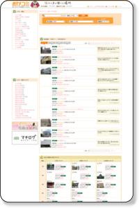 レジャー/宿泊施設 - おかコミ 〜岡山のクチコミサイト〜