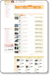 レジャー/宿泊施設|岡山市北区 - おかコミ 〜岡山のクチコミサイト〜