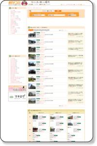 レジャー/観光・おでかけ|岡山市北区 - おかコミ 〜岡山のクチコミサイト〜
