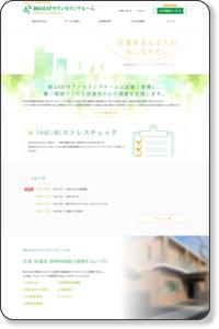 岡山EAPカウンセリングルーム - 企業が求めるカウンセラー -