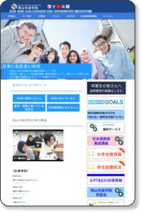 交通アクセス «  Okayama Institute of Languages 岡山外語学院