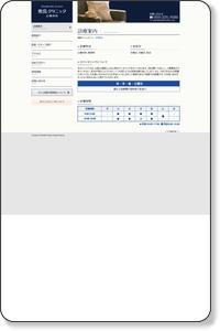 三重県四日市市 心療内科 奥島クリニック[Okushima Clinic]|診療案内