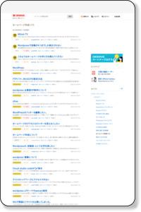 ホームページ作成ソフト - 最新 (1件目〜20件目) | OKWave