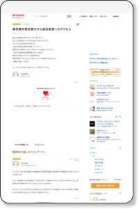 東京都中野区野方から成田空港へのアクセス | OKWave