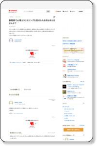 静岡県で心理カウンセリングを受けられる所はありませんか? | OKWave