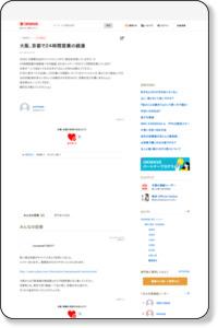 大阪、京都で24時間営業の銭湯 | OKWave
