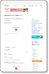 神奈川県のカウンセリング病院について | OKWave