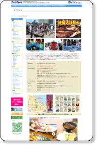 伊勢えび祭り|一般社団法人 御宿町観光協会 公式ホームページ