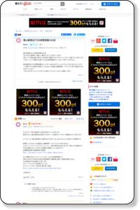 富山駅周辺で24時間営業のお店 - 甲信越・北陸 - 教えて!goo