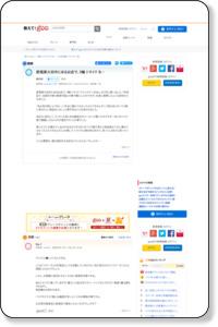 群馬県大田市にあるお店で、3輪 トライク を… - その他(趣味) - 教えて!goo