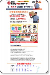 http://otasuke365.com/