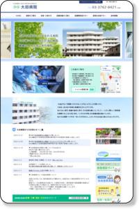 城南福祉医療協会 大田病院