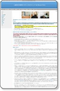 心療内科 精神科 王子こころのクリニック Oji Mental Clinic