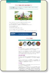 趣味のアウトドア:アウトドア趣味に関する総合情報サイト