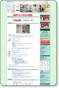 ライムストーン大井町店 品川区 アパレル ファッション パート・アルバイト募集 キャッシュバック 祝い金