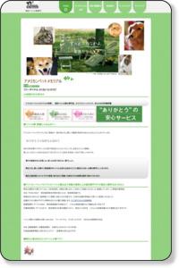 江戸川区のペット(動物)関連情報-【アメリカンペットメモリアル】火葬, 葬儀 ・自宅供養推薦