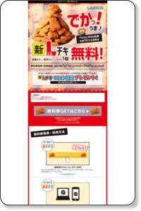 http://pntc.ponta.jp/campaign/tkm1707/sp/