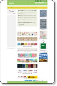 フリー素材 ソザイヤPOMO/ホームページ用無料画像/アイコン/壁紙