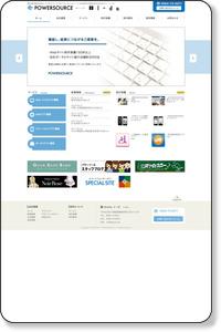 パワーソース|広告代理店、ホームページ制作|愛知県岡崎市