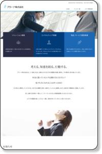 ホームページ制作と宣伝・集客コンサルティングのプラーナ株式会社