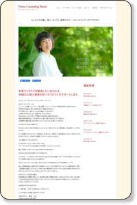 札幌市 カウンセリング トラウマ PTSD 個人セラピー・カップルセラピー| プレマカウンセリングルーム