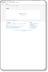http://premium.yahoo.co.jp/item/eWotcHJlbWl1bS1ZSjAwNDA4/