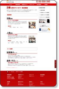2級心理カウンセラー養成講座|心理カウンセラーを目指すなら日本プロカウンセリング協会