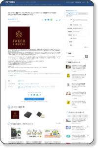 マルイのネット通販「マルイウェブチャネル」に、メンズファッションの老舗ブランド「TAKEO KIKUCHI(タケオキクチ)」が待望のオープン!|株式会社 丸井のプレスリリース