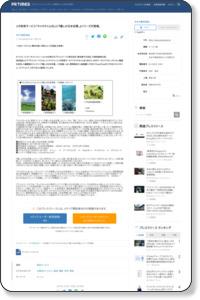 メガ待受サービス「キャラタイム(R)」に『癒しの日本百景。』シリーズが登場。 プライムワークス株式会社のプレスリリース