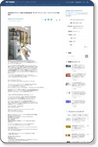 未来を担うデザイナーの卵との共同企画 第一号 「ガーデンフィールズ ランドリーラック」を新発売|ディノスのプレスリリース