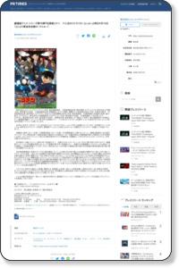 劇場版アニメ・シリーズ第16弾『名探偵コナン 11人目のストライカー』いよいよ明日4月14日(土)より東宝系全国ロードショー!|株式会社トムス・エンタテインメントのプレスリリース