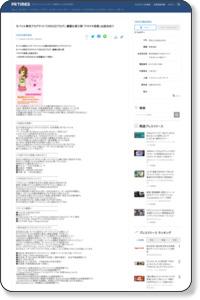 モバイル専用ブログサイト「CROOZ!ブログ」 書籍化第三弾 「ドキドキ恋愛」出版決定!!|CROOZ株式会社のプレスリリース