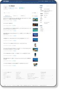 タヒチ観光局のプレスリリース/プレスリリース配信・掲載のPR TIMES