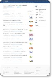 ガンホー・オンライン・エンターテイメント株式会社のプレスリリース/プレスリリース配信・掲載のPR TIMES