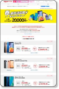 http://px.a8.net/svt/ejp?a8mat=2I0UWT+6OJ56A+399O+601S1&a8ejpredirect=https://mobile.rakuten.co.jp/campaign/discount_sale/?l-id=top_carousel_pc_big_campaign_0201_discount_sale