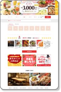 ぐるなび - マクドナルド JR新宿南口店